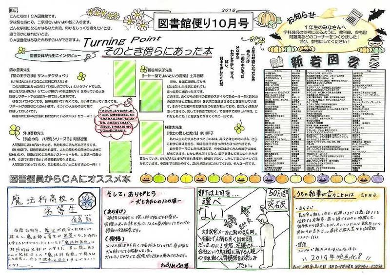 tosyo1810.jpg