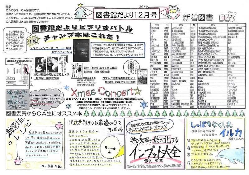 tosyodayori1912.jpg
