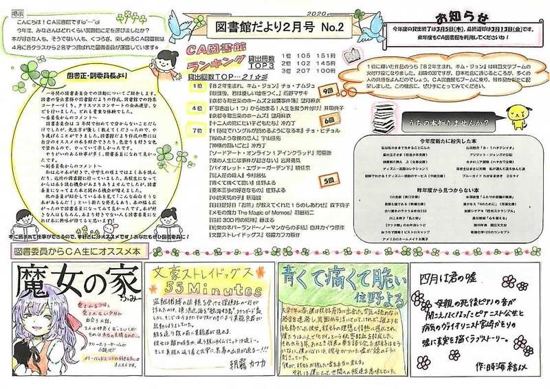 tosyodayori2002b.jpg