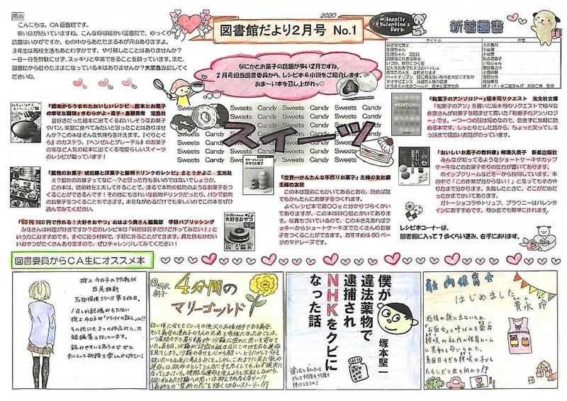 tosyodayori2002a.jpg