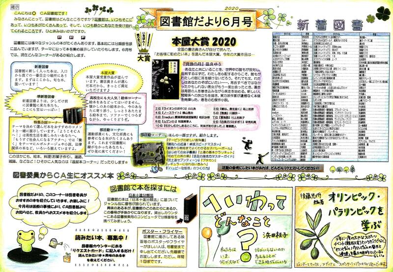 tosyo2006.jpg