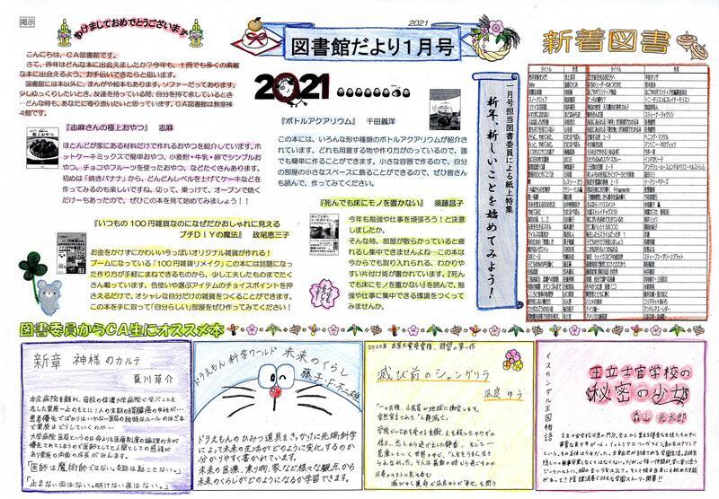 tosyo202101.jpg
