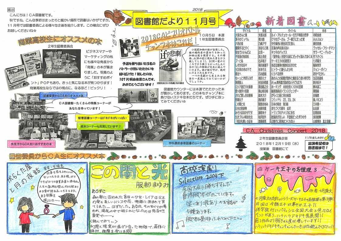 http://www.nagoya-ch.ed.jp/blog/news/images/tosyo1811.jpg